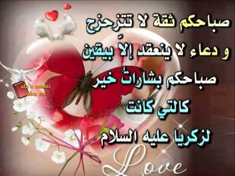 5ea543631 اجمل كلمات الصباح
