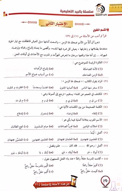 كفايات المعلمين القسم العام سلسلة بالبيد التعليمية pdf