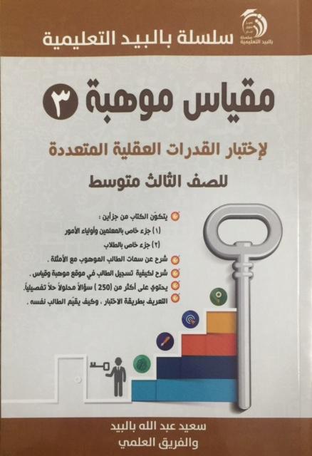 كتاب مقياس موهبة ثالث متوسط pdf