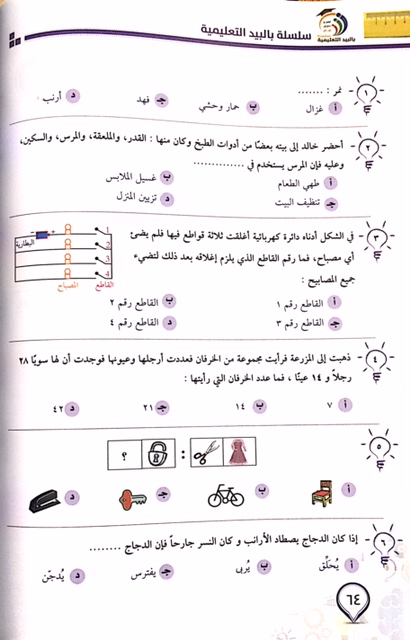 كتاب مقياس موهبة للصف السادس