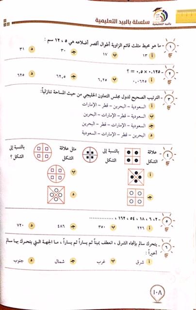 تحميل كتاب مقياس موهبة للصف السادس
