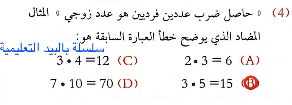 اسئلة تحصيلي رياضيات مع الحل منتديات تغاريد