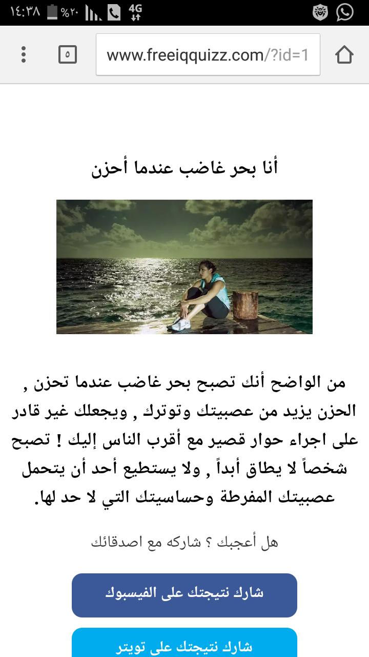 Screenshot_٢٠١٦-٠٩-٢٠-١٤-٣٨-٤٤.