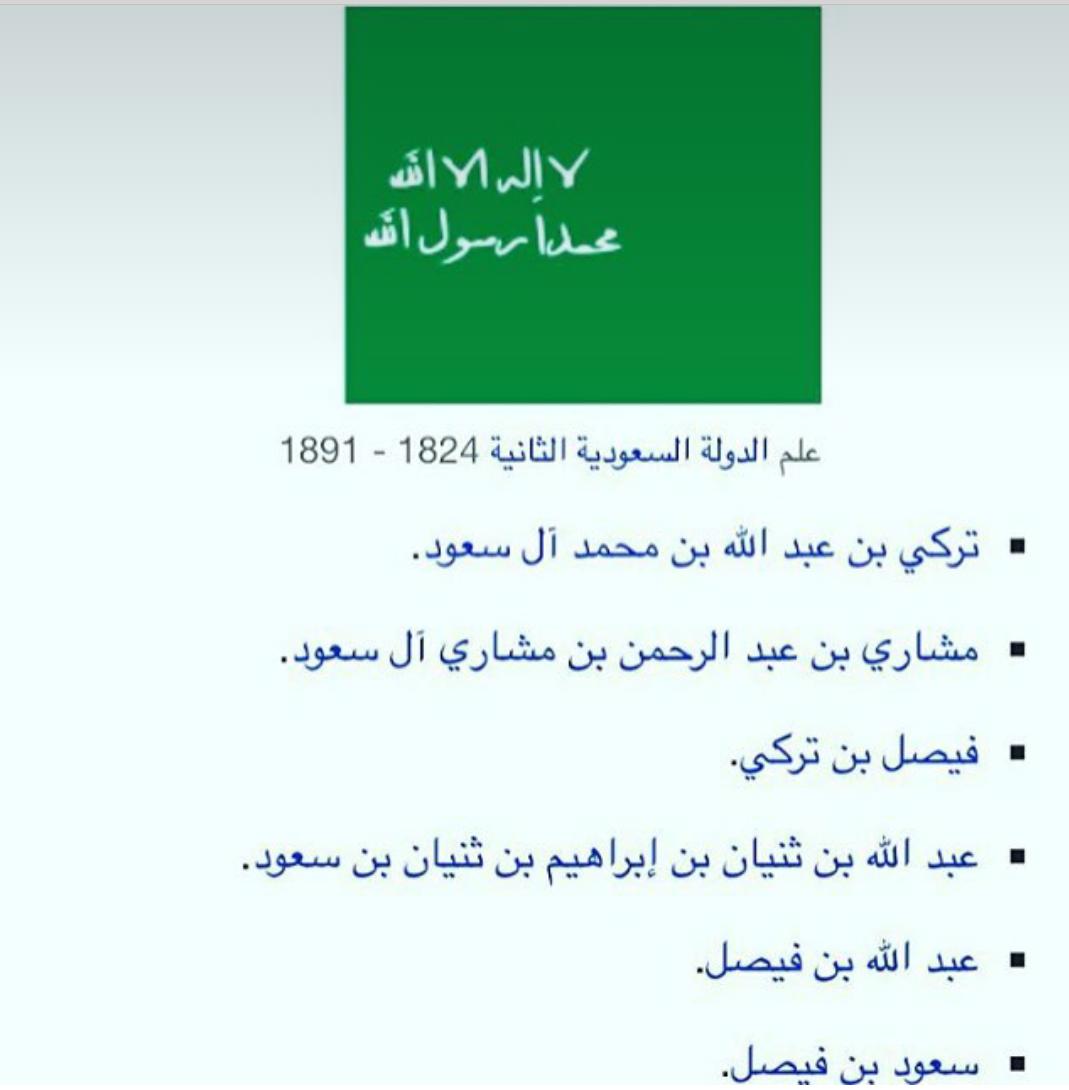 حبيت اسألكم هل العلم السعودي مر بمراحل منتديات تغاريد