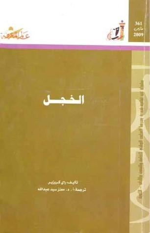كتاب الخجل راي كروزير pdf