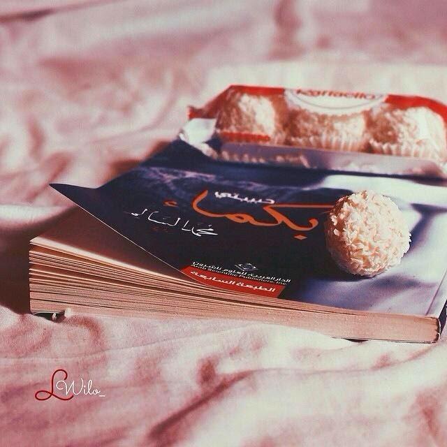 قراءة كتاب حبيبتي بكماء