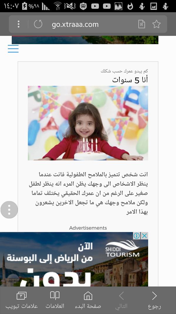 Screenshot_٢٠١٧-٠٧-١٣-١٤-٠٧-٠٣.