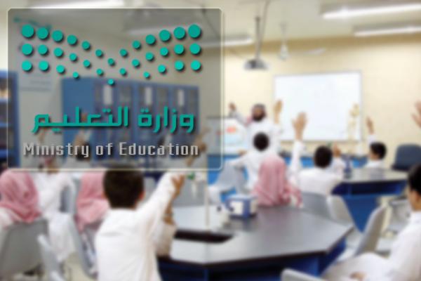 وزارة-التربية-والتعليم_0.