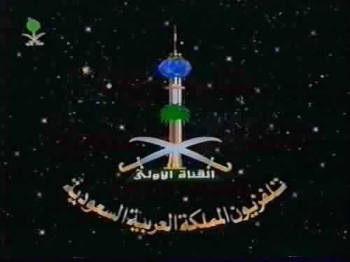 Saudi Channel 1 (2).