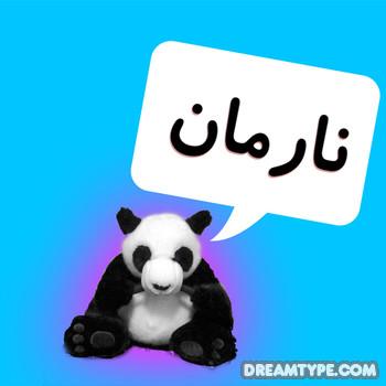 aimgs_dreamtype_com_i_panda_a_4c9c__4bd176da3358b7a572bb042e4865290d._.