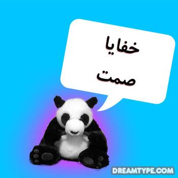 aimgs_dreamtype_com_i_panda_a_4c9c__bd8f26a7aca79a9e1be5fcafa9e30b44._.