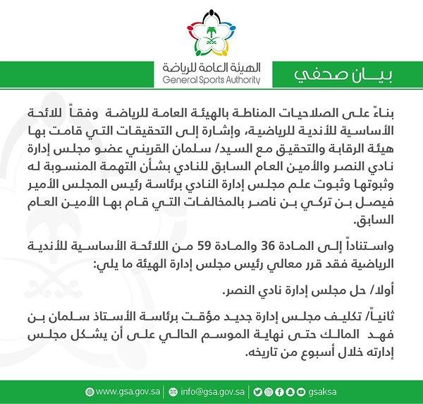 تركي ال شيخ يقرر حل مجلس ادارة النصر برئاسة فيصل بن تركي .