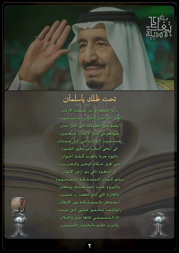 تحت ظلك يا سلمان - ناصر - مقدمة.