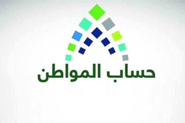 بدء إيداع الدفعة الثانية من حساب المواطن لشهر يناير