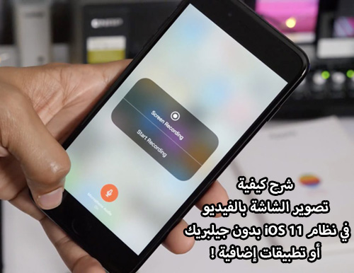 awww.arabapps.org_wp_content_uploads_2017_06_Screen_Recording_iOS_11_iPhone_.