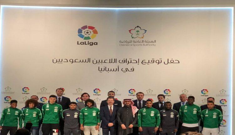 مواعيد مباريات المحترفين السعوديين في الدوري الأسباني