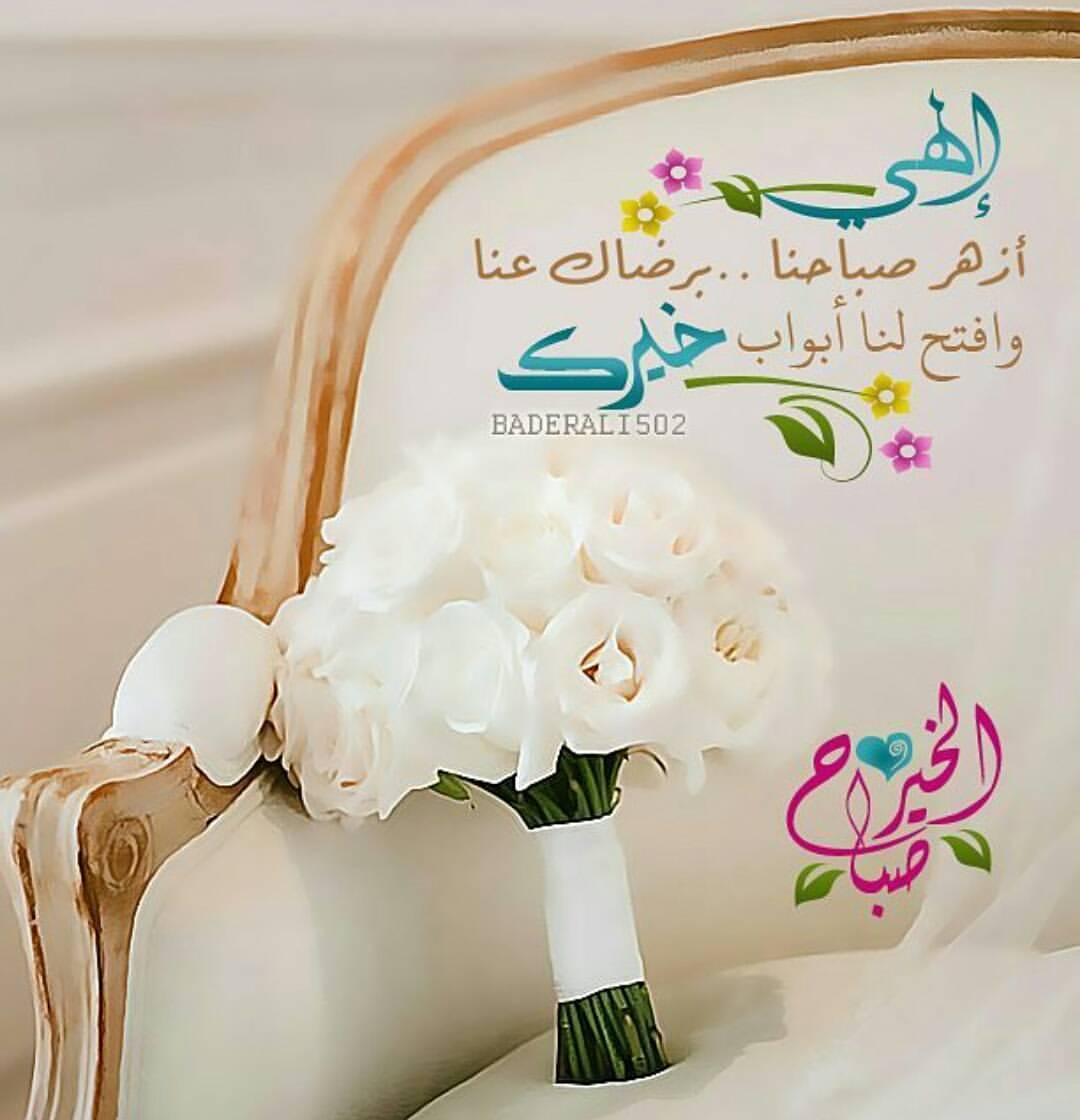 Good Morning Greetings In Arabic Image Collections Greeting Card