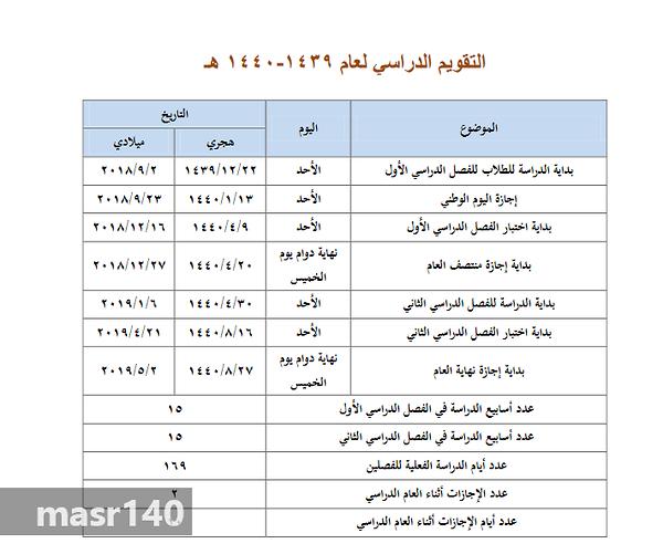 التقويم-الدراسي-الجديد-2..