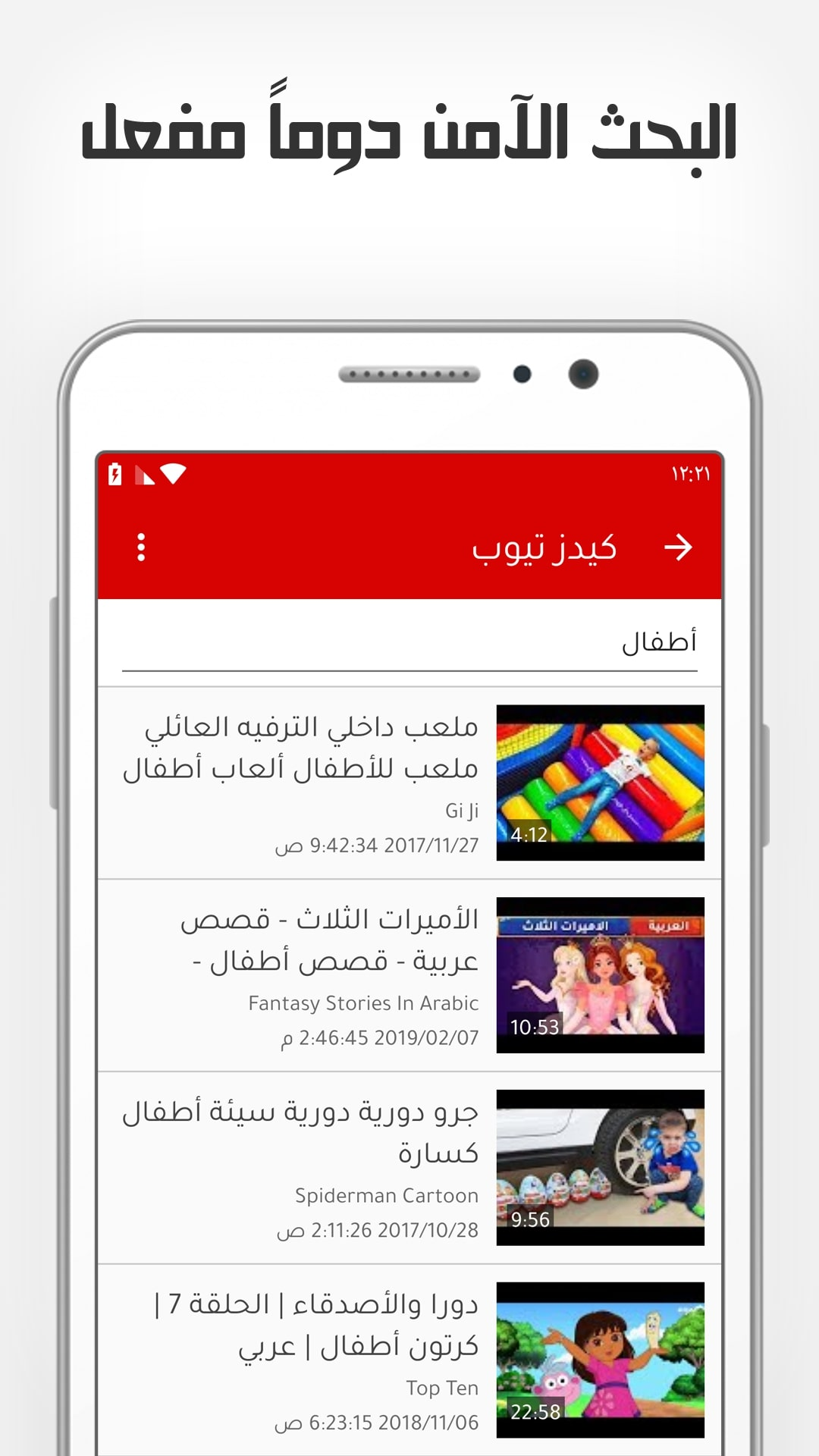 aa3_apps.com_app_sc_kidstube_ar_1.jpg