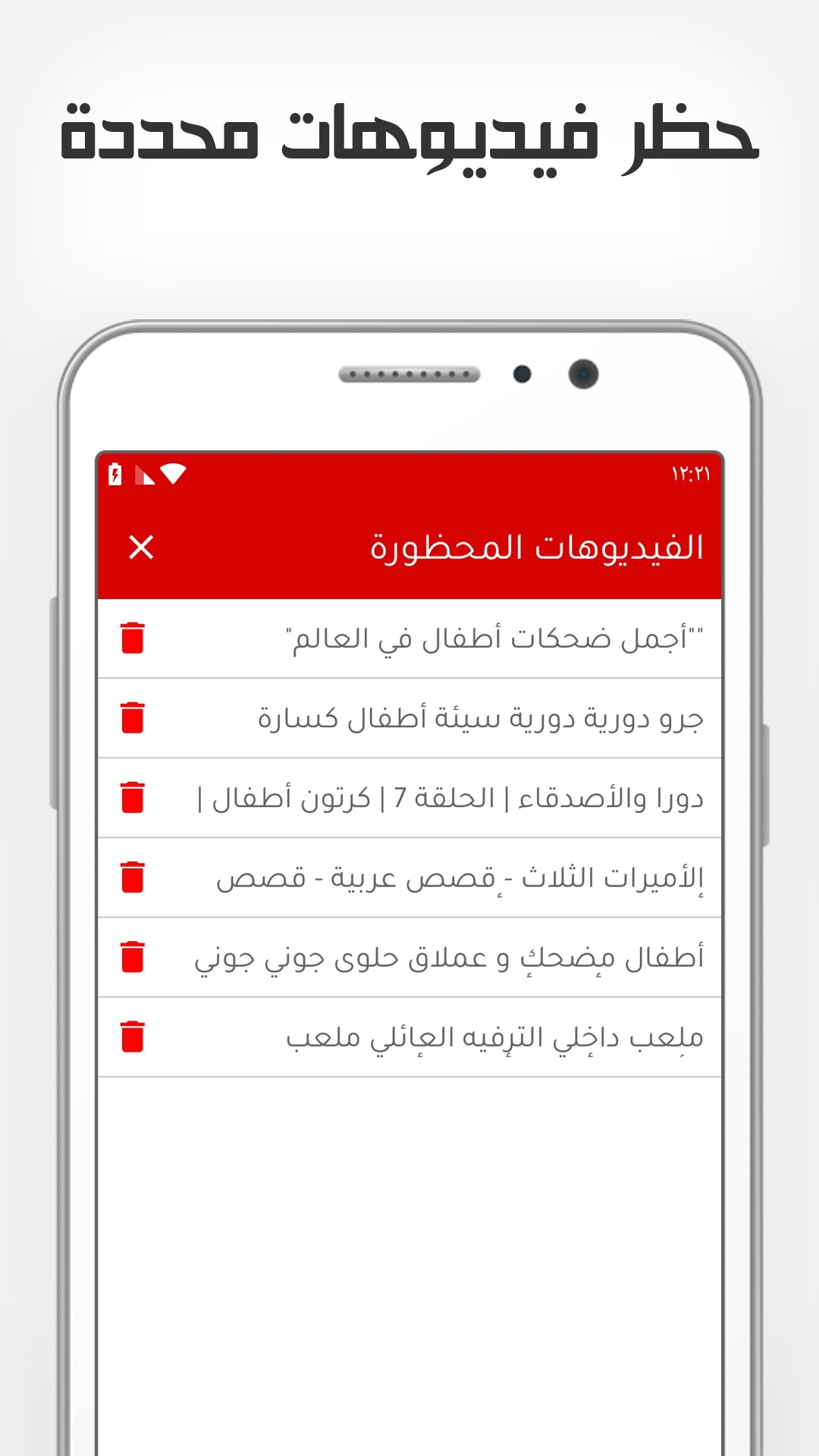 aa3_apps.com_app_sc_kidstube_ar_5.jpg