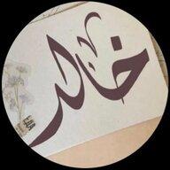 خالد بن فـهد